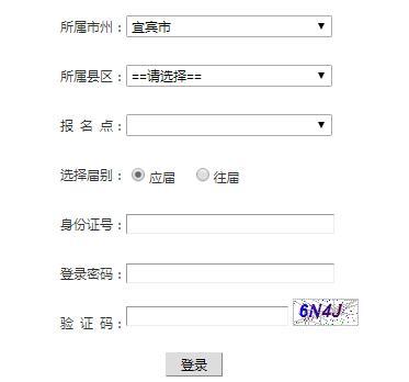 四川省高考网上报名_gkweb.ybzsb.cn四川省2021年普通高校招生网上报名系统